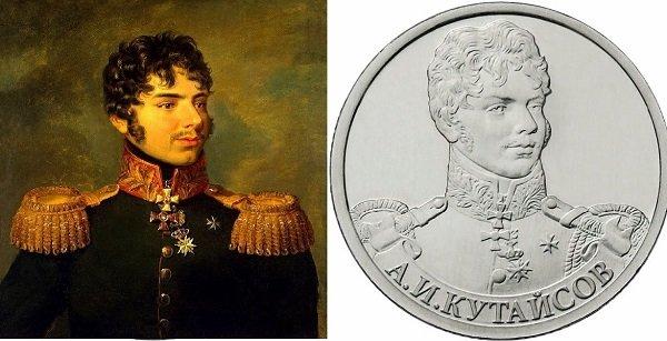 Генерал-майор Кутайсов на картине Дж. Доу и реверсе памятной монеты