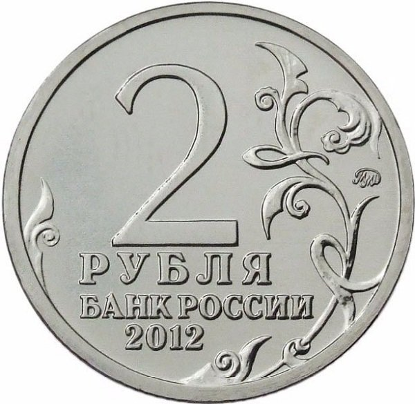 Аверс 2-рублевой монеты из исторической серии 2012 года