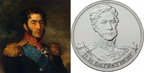 Генерал от инфантерии Багратион на картине Дж. Доу из Военной галереи Зимнего дворца и на реверсе памятной монеты