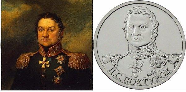 Генерал от инфантерии Дохтуров на картине Дж. Доу и на реверсе памятной монеты