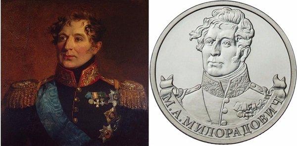 Генерал от инфантерии Милорадович на картине Дж. Доу и на реверсе памятной монеты