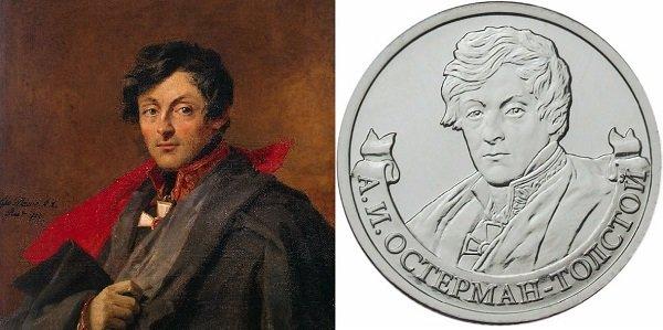 Генерал от инфантерии Остерман-Толстой на картине Дж. Доу и на реверсе памятной монеты