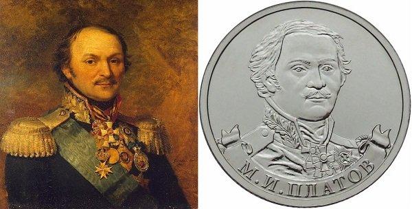 Генерал от кавалерии Платов на картине Дж. Доу и реверсе памятной монеты