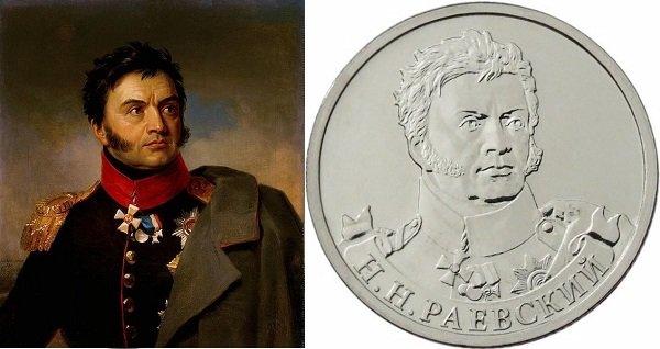 Генерал от кавалерии Раевский на картине Дж. Доу и реверсе памятной монеты
