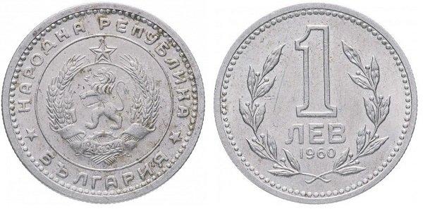 1 лев. 1960 год. НРБ. Медно-никелевый сплав