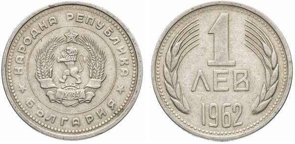 1 лев. 1962 год. НРБ, Никелевая латунь