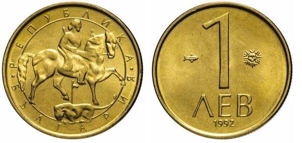 1 лев. 1992 год. Болгария. Никелевая латунь