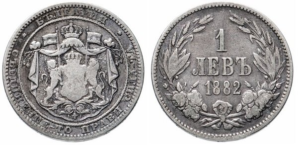 1 лев. 1882 год. Княжество Болгария. Князь Александр. Серебро 835 пробы, 5 г