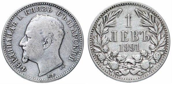 1 лев. 1891 год. Княжество Болгария. Князь Фердинанд I. Серебро 835 пробы, 5 г