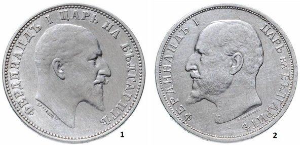 1 лев 1910 года, дизайн Ш. Шварца, 2 – 1 лев 1912 года, дизайн Р. Маршалла. Серебро 835 пробы, 5 г