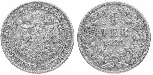 1 лев. 1923 год. Болгария. Борис III. Алюминий
