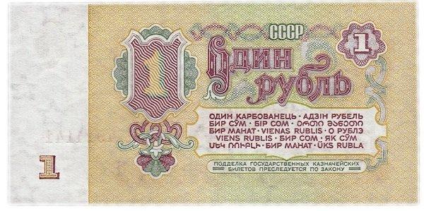 1 рубль. СССР. 1961 год. В щитке указан номинал на языках народов Советского Союза