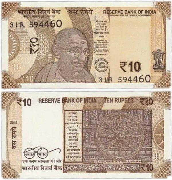 Индия. 10 рупий 2018 года