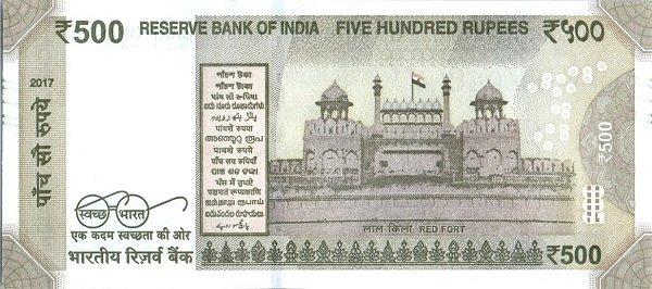Индия. 500 рупий 2017 года