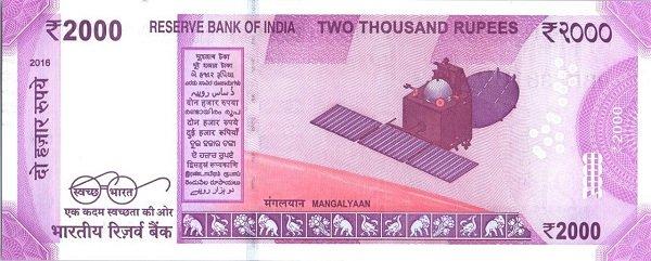 Индия. 2000 рупий 2016 года