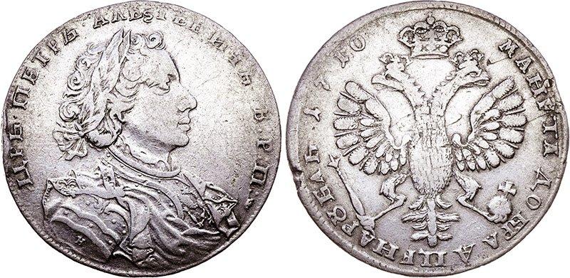 Рубль 1710 года
