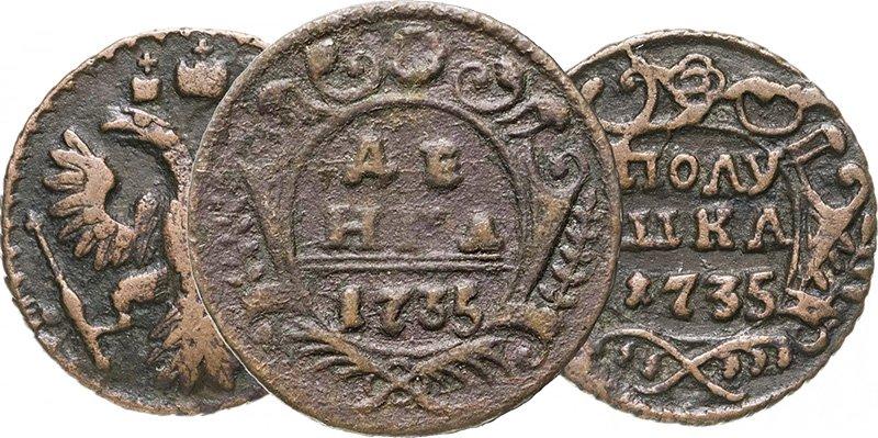 Самые мелкие медные монеты 1735 года
