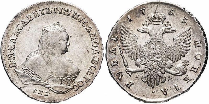 Елизаветинский рубль