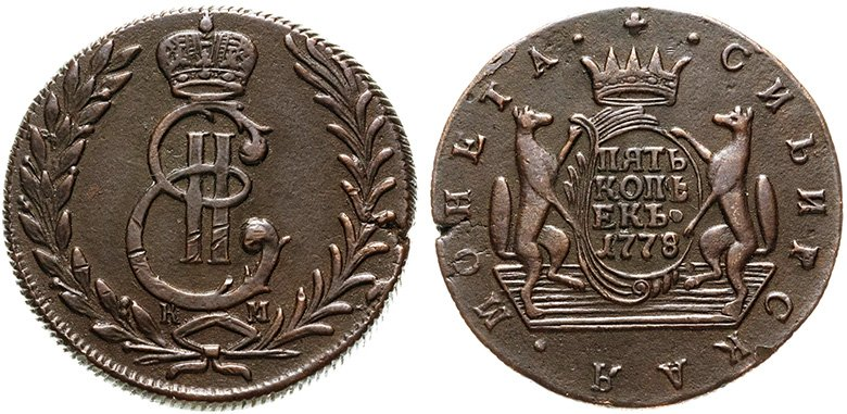 5 копеек 1778 года. Сибирская монета