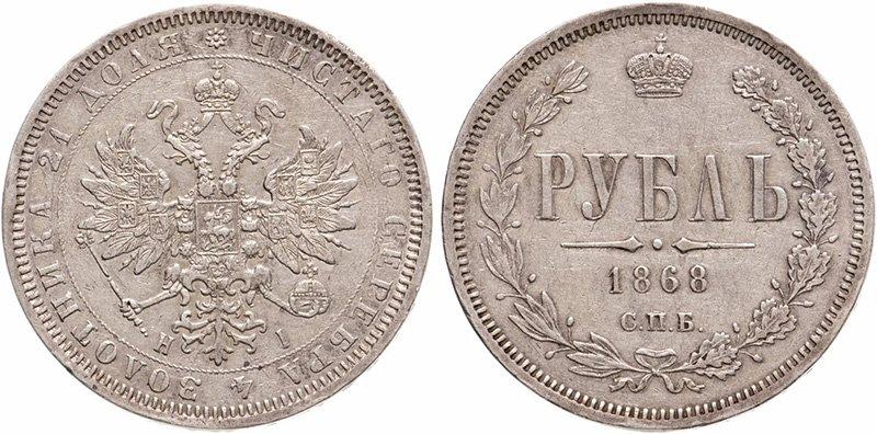 Рубль 1868 года
