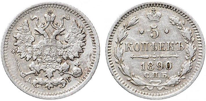 Серебряные 5 копеек 1890 года
