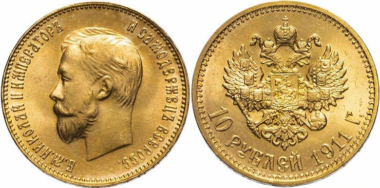 Золотые 10 рублей 1911 года