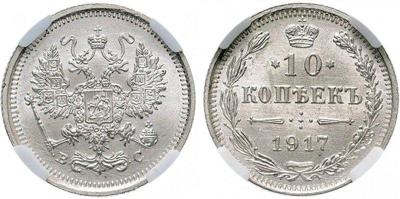 10 копеек 1917 года