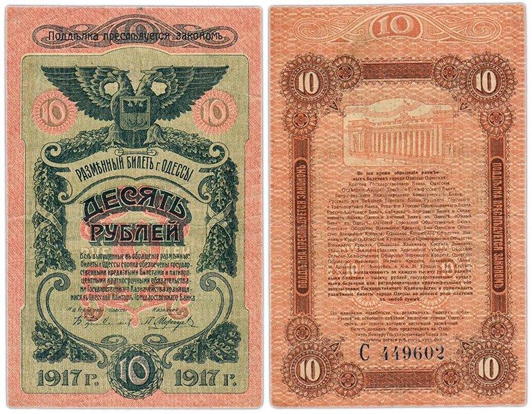 Бумажные деньги Одессы