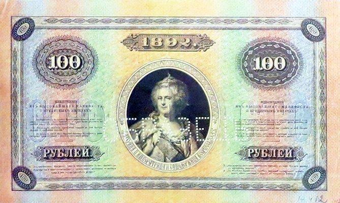 100 рублей образца 1866 года (выпуск 1892 г.)