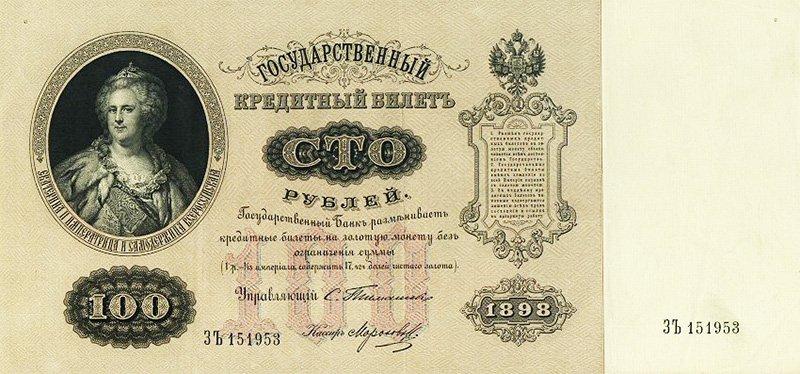 100 рублей образца 1898 года