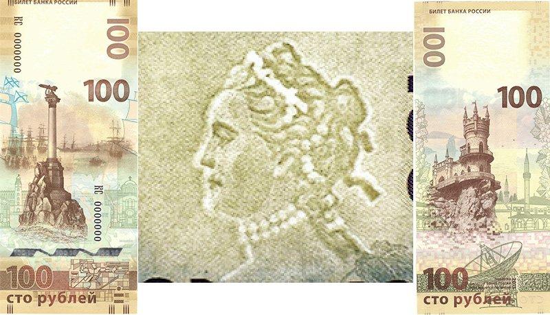 Водяной знак на памятной банкноте 2015 года