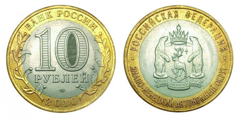 10 рублей 2010 года «Ямало-Ненецкий автономный округ»