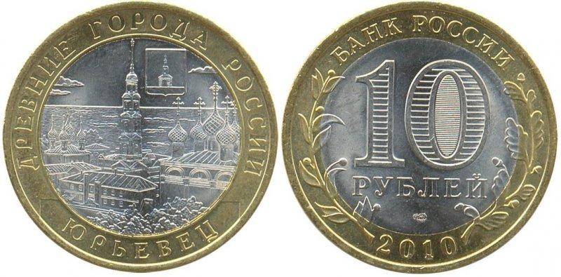 10 рублей 2010 года «Юрьевец»
