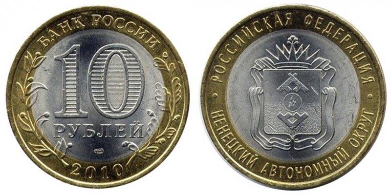 10 рублей 2010 года «Ненецкий автономный округ»