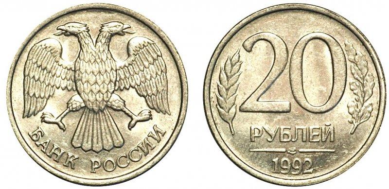 20 рублей 1992 года