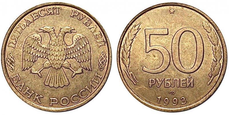 50 рублей 1993 года 50 рублей 1993 года (алюминиевая бронза)