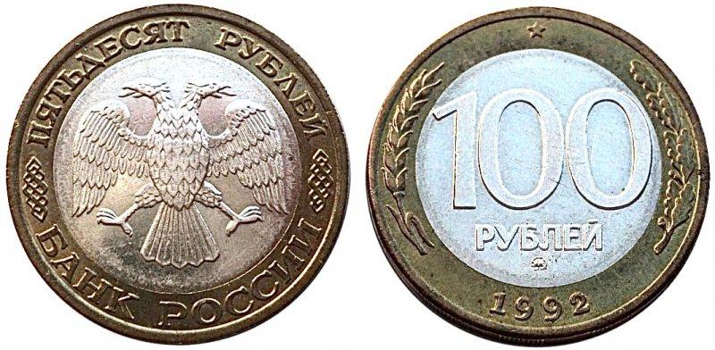 перепутка 100 рублей 1992 года ММД
