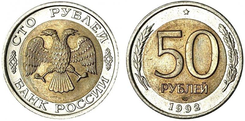 перепутка 50 рублей 1992 года