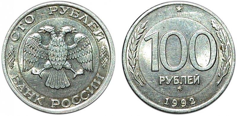 100 рублей 1992 года медно-никелевые