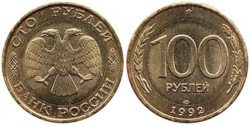 100 рублей 1992 года латунные