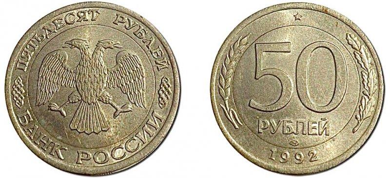 медно-никелевые 50 рублей 1992