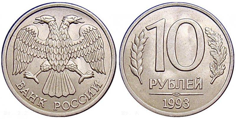 медно-никелевые 10 рублей 1993 года