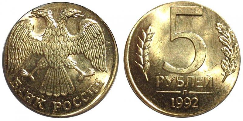 5 рублей 1992 года Л, отчеканенная на заготовке рублёвой монеты