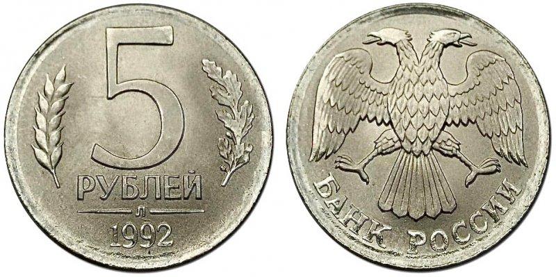 5 рублей 1992 года Л, отчеканенная на заготовке двадцатирублёвой монеты