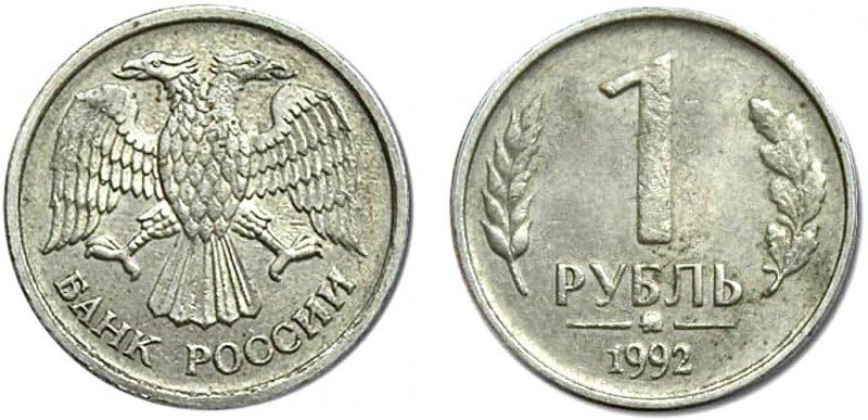1 рубль, отчеканенный Московским монетным двором на медно-никелевых заготовках для советских 15 копеек