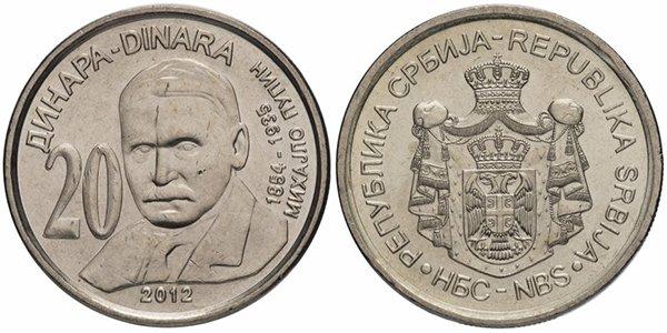 Сербия, 20 динаров 2012 года «Михайло Пупин».  Диаметр — 28 мм, материал — сплав меди, никеля и цинка, вес — 9 г.