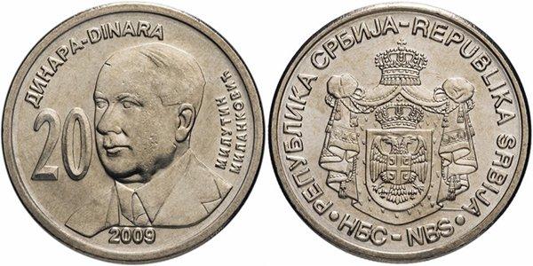 Сербия, 20 динаров 2009 года «Милутин Миланкович». Диаметр — 28 мм, материал — сплав меди, никеля и цинка, вес — 9 г.