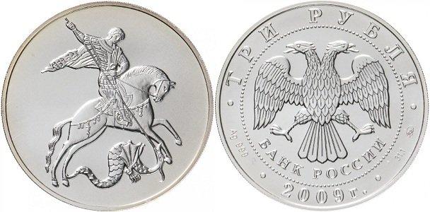 Серебряная инвестиционная монета с изображением Георгия Победоносца