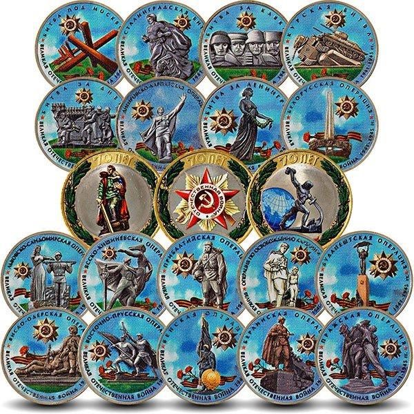 Раскрашенные монеты «70-летие Победы»