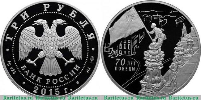 3 рубля 2015 года «70-летие Победы»